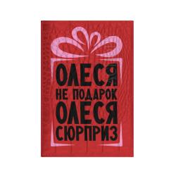 Олеся не подарок