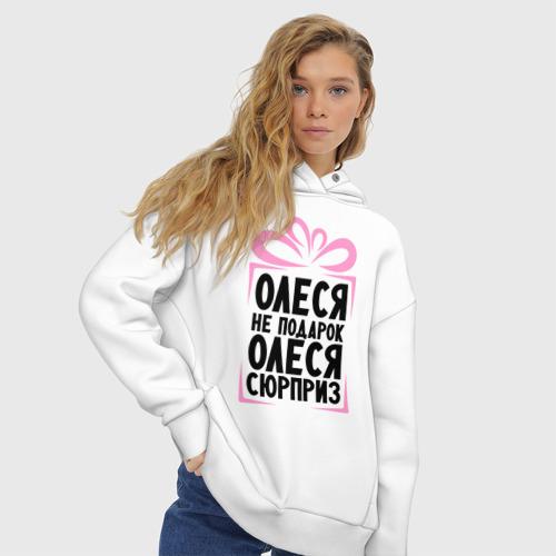 Женское худи Oversize хлопок Олеся не подарок Фото 01