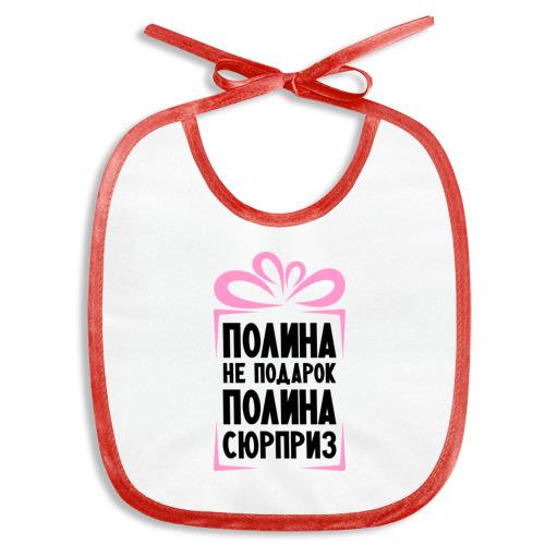 Слюнявчик Полина не подарок