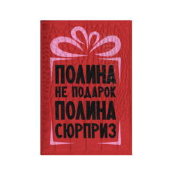 Полина не подарок