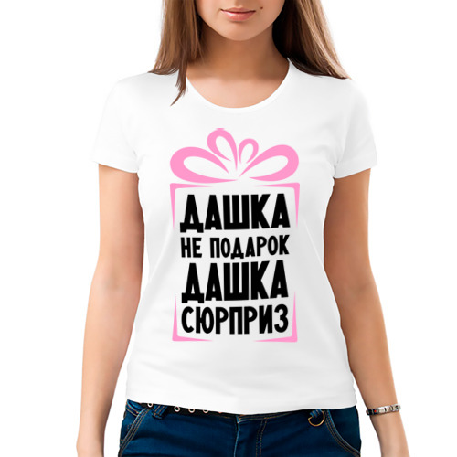 Женская футболка хлопок  Фото 03, Дашка не подарок