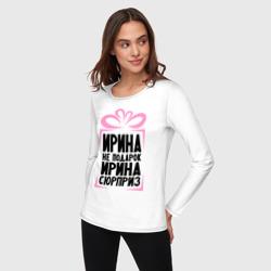 Ирина не подарок
