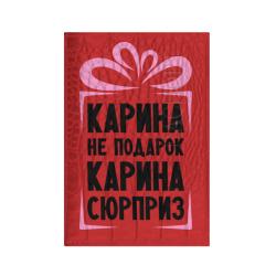 Карина не подарок