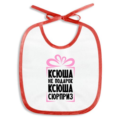 Слюнявчик Ксюша не подарок