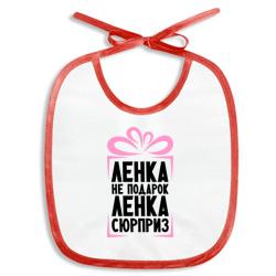 Ленка не подарок