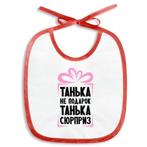 Слюнявчик Танька не подарок