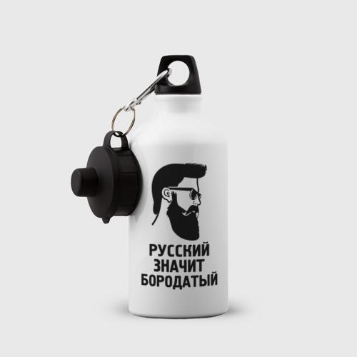 Бутылка спортивная  Фото 03, Русский значит бородатый