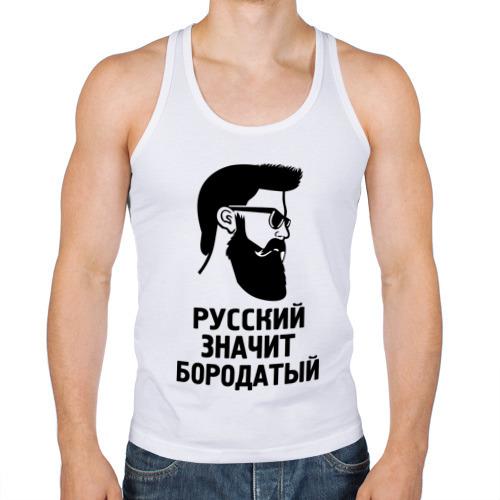 Русский значит бородатый