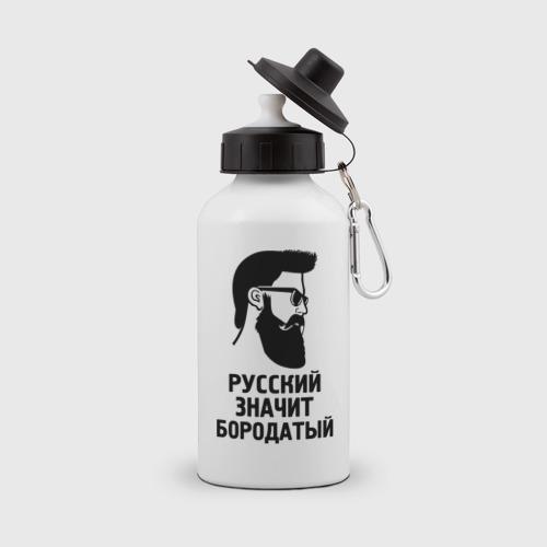 Бутылка спортивная  Фото 01, Русский значит бородатый