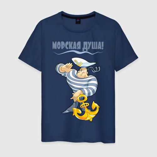 Мужская футболка хлопок Морская душа. Фото 01