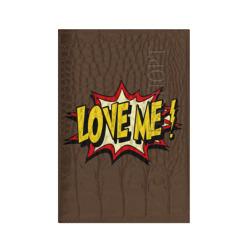 Love me – люби меня