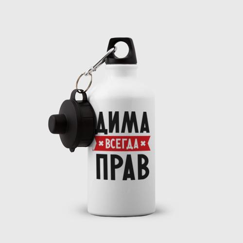 Бутылка спортивная  Фото 03, Дима всегда прав