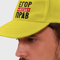 Егор всегда прав