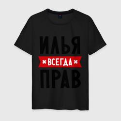 Илья всегда прав