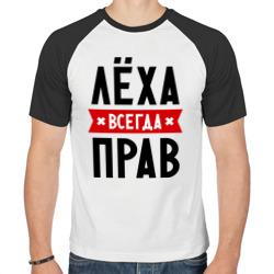 Лёха всегда прав - интернет магазин Futbolkaa.ru