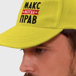 Макс всегда прав