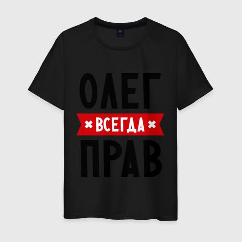 Мужская футболка хлопок Олег всегда прав Фото 01