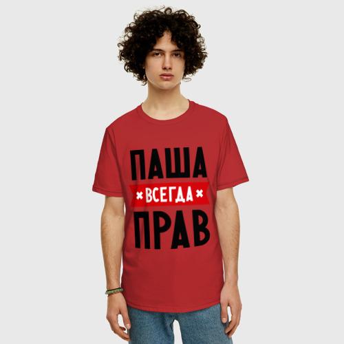 Мужская футболка хлопок Oversize Паша всегда прав Фото 01