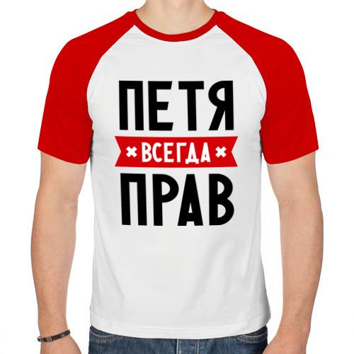 Мужская футболка реглан  Фото 01, Петя всегда прав