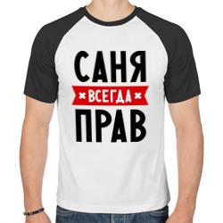 Саня всегда прав - интернет магазин Futbolkaa.ru