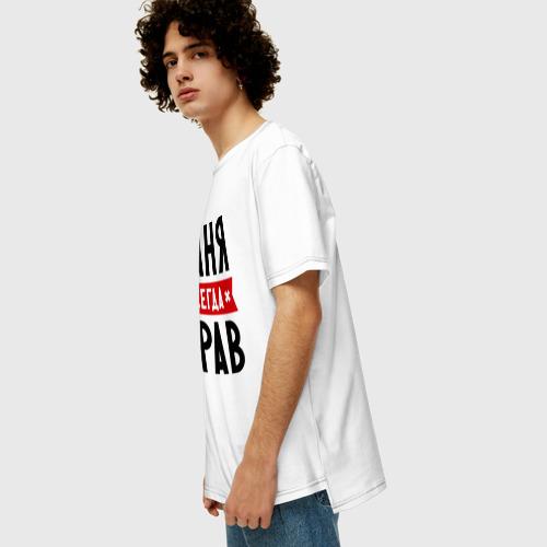 Мужская футболка хлопок Oversize Саня всегда прав Фото 01