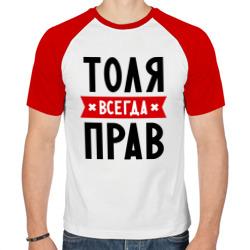 Толя всегда прав - интернет магазин Futbolkaa.ru