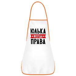 Юлька всегда права - интернет магазин Futbolkaa.ru