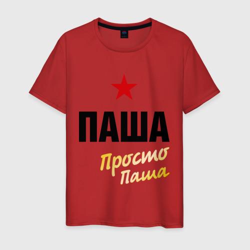 Мужская футболка хлопок Паша, просто Паша XS фото