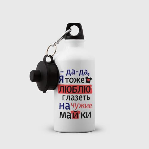 Бутылка спортивная  Фото 03, Люблю глазеть на футболки