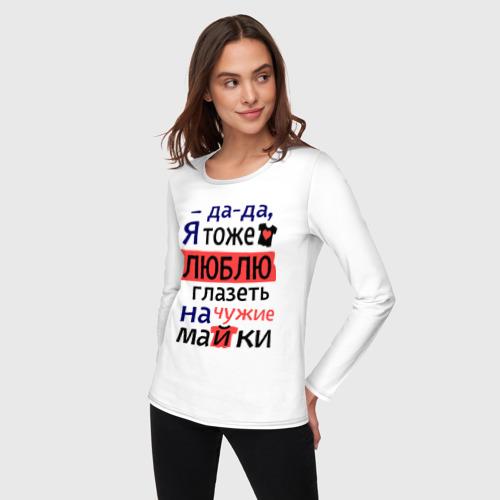 Женский лонгслив хлопок  Фото 03, Люблю глазеть на футболки