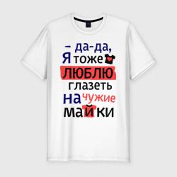 Люблю глазеть на футболки