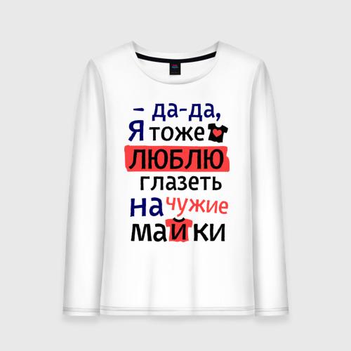 Женский лонгслив хлопок  Фото 01, Люблю глазеть на футболки