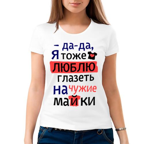 Женская футболка хлопок  Фото 03, Люблю глазеть на футболки