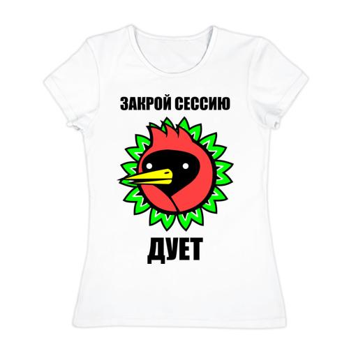 Женская футболка хлопок  Фото 01, Закрой сессию - дует