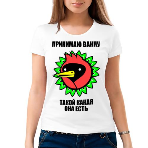 Женская футболка хлопок  Фото 03, Принимаю ванну такой какая она есть