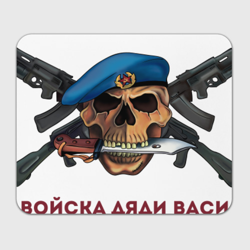Череп - Войска дяди Васи