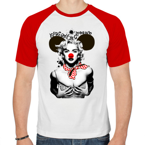 Мужская футболка реглан  Фото 01, Мадонна красоту не скроешь