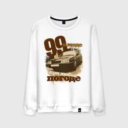 99 в моде
