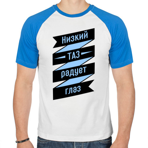 Мужская футболка реглан  Фото 01, Низкий ТАЗ радует глаз