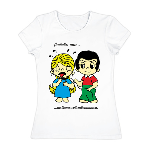 Женская футболка хлопок Любовь - не быть собственником