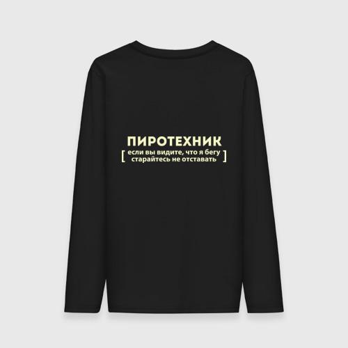 """Мужская футболка с длинным рукавом """"Пиротехник"""" - 1"""