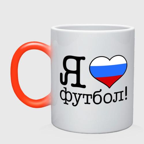 Кружка хамелеон  Фото 01, Я люблю российский футбол