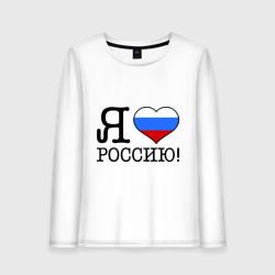 Я люблю Роcсию!