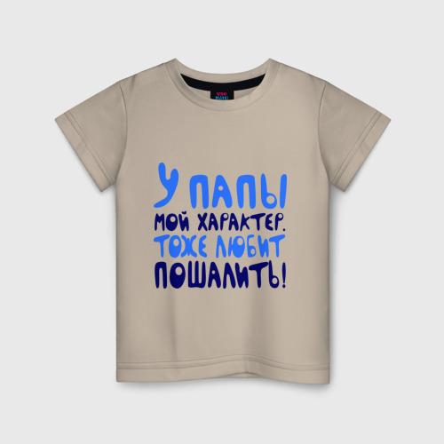 Купить Детская футболка хлопок У папы мой характер! 128, VseMayki.ru, Россия, Детские