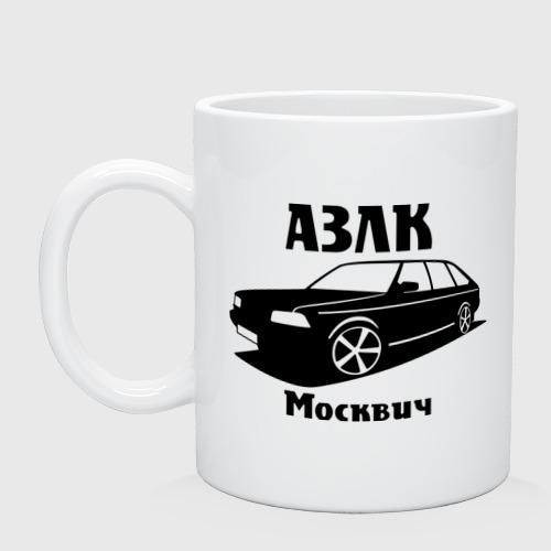 АЗЛК «Москвич»