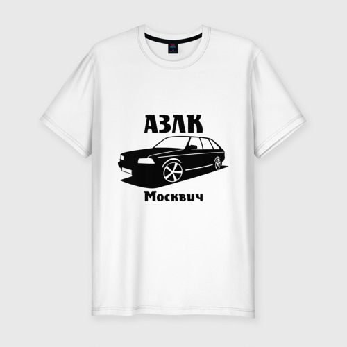 Мужская футболка хлопок Slim АЗЛК «Москвич» Фото 01