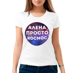 Алена просто космос