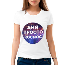 Аня просто космос