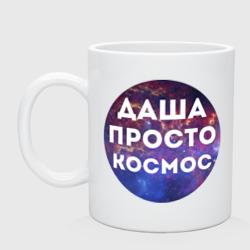 Даша просто космос