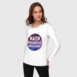 Катя просто космос